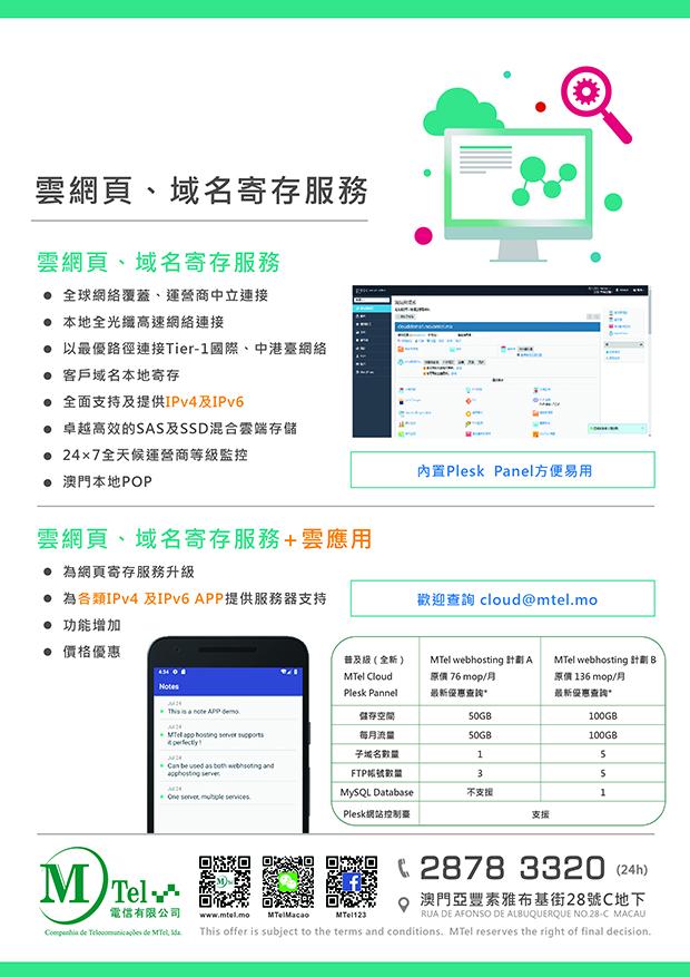 澳門MTel數據中心雲網頁、域名寄存服務