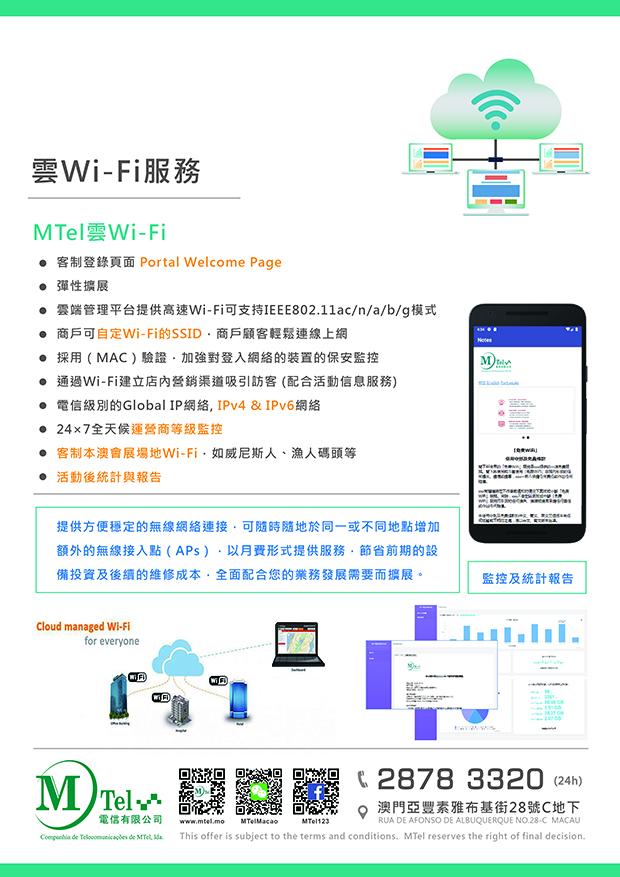 澳門MTel數據中心雲Wi-Fi
